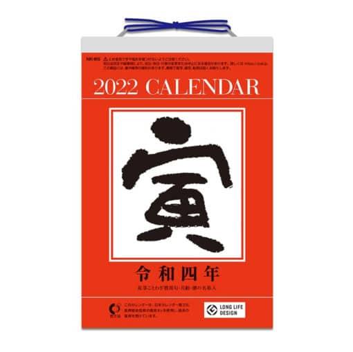 Koyomi Sekatsu Shinnippon Tear-away Calendar 2022