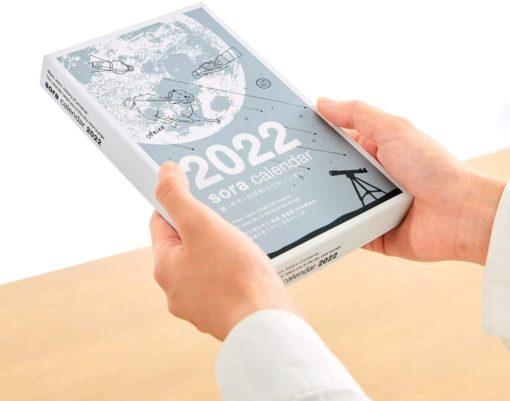 Koyomi Sekatsu Sora Calendar 2022